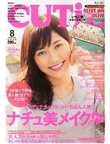 CUTiE (キューティ) 2013年 08月号 [雑誌]