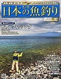 週刊 日本の魚釣り 2012年 7/11号 [分冊百科]