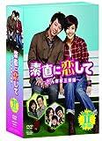 素直に恋して~たんぽぽ三姉妹~ DVD-BOXII