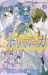 神曲奏界ポリフォニカエターナル・ホワイト 3 (プリンセスコミックス)
