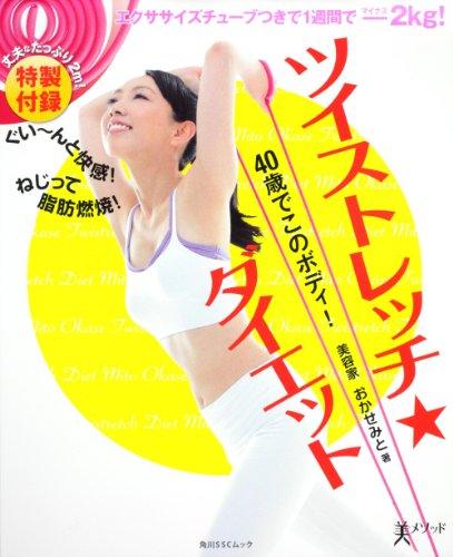 ツイストレッチダイエット    60101‐36 (角川SSCムック)