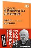 ゴルバチョフが語る 冷戦終結の真実と21世紀の危機 (NHK出版新書 455) -