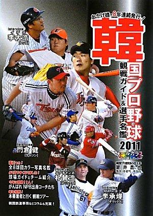 韓国プロ野球観戦ガイド&選手名鑑〈2011〉