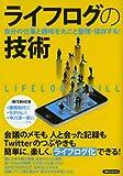 ライフログの技術 ~自分の仕事と趣味を丸ごと整理・保存する! (洋泉社MOOK)