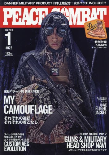 PEACE COMBAT 2017年Vol.22 大きい表紙画像