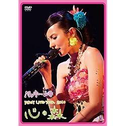 ベッキー♪# FIRST LIVE TOUR 2010「心の森」 [DVD]