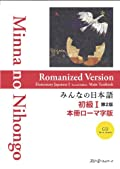 Minna no Nihongo I Main Textbook ROMANIZED VERSION - Second Edition