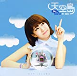 天空島 (台湾盤)