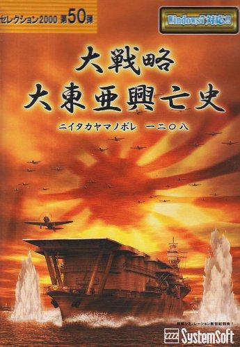 大戦略 大東亜興亡史-ニイタカヤマノボレ一二〇八-