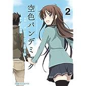 空色パンデミック INNOCENT GIRL DAYDREAMING 2