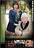 禁断介護12~祖父と義兄との性 [DVD]