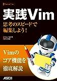 実践Vim 思考のスピードで編集しよう! アスキー書籍