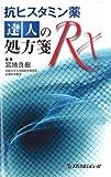 抗ヒスタミン薬達人の処方箋Rx