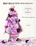 雑貨で楽しむフラワーアレンジメント: パリスタイルの花あしらい