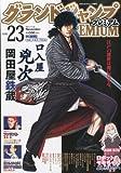 グランドジャンプPREMIUM (プレミアム) Vol.23 2013年 11/30号 [雑誌]