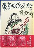 東京のプリンスたち (1959年)