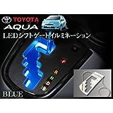 TOYOTA アクア 専用 LED シフトゲート イルミネーション ブルー 単品