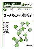 コーパスと日本語学 (講座 日本語コーパス)