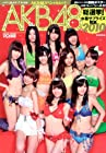 AKB48総選挙!水着サプライズ発表2010 (集英社ムック)