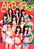 AKB48総選挙! 水着サプライズ発表 2010