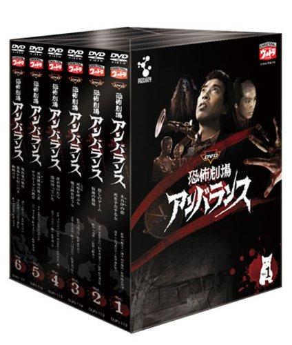 恐怖劇場 アンバランス全6巻セット( 初回生産限定) [DVD]