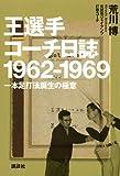王選手コーチ日誌 1962-1969 一本足打法誕生の極意