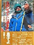 エベレストに消えた息子よ―加藤保男-栄光と悲劇の生涯 (山渓ノンフィクション・ブックス)