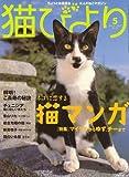 『猫びより』だ、にゃん。うぇ〜ん!