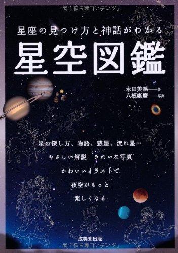2014年「ペルセウス流星群」8月12-13日にかけてが極大(観察ポイントは月明かりが目に入らないようにすること)