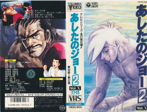 あしたのジョー2 VOL.10 [VHS]