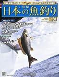 週刊 日本の魚釣り 2013年 10/16号 [分冊百科]