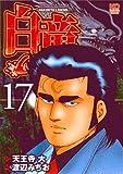 白竜LEGEND 17巻 (ニチブンコミックス)