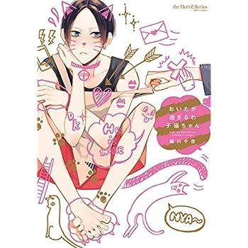 おいたが過ぎるわ子猫ちゃん (H&C Comics ihr HertZシリーズ 208)