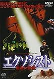エクソシスト 最後の霊戦[DVD]