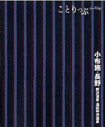 ことりっぷ 小布施・長野 野沢温泉・湯田中渋温泉 (ことりっぷ国内版)