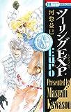 ツーリングEXP. Euro 8 (花とゆめコミックス)