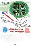関空飛行―団塊夫婦のためのヨーロッパ旅行術