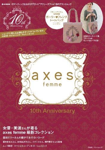 axes femme 10th Anniversary (e-MOOK 宝島社ブランドムック)