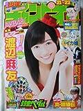 週刊少年チャンピオン 2013年5月9日+16日号  21・22