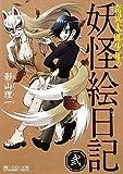 奇異太郎少年の妖怪絵日記 弐 (マイクロマガジン☆コミックス) (マイクロマガジン・コミックス)