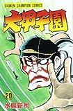 大甲子園 (20) (少年チャンピオン・コミックス)