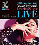 30th Anniversary LIVEディア・ポップシンガー [Blu-ray]