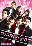ヴァンパイア☆アイドル DVD-BOX1