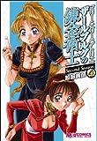 マリーとエリーのアトリエ ザールブルグの錬金術士 Second Season(4) (マジキューコミックス)