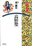 高野聖 (文芸まんがシリーズ (12))
