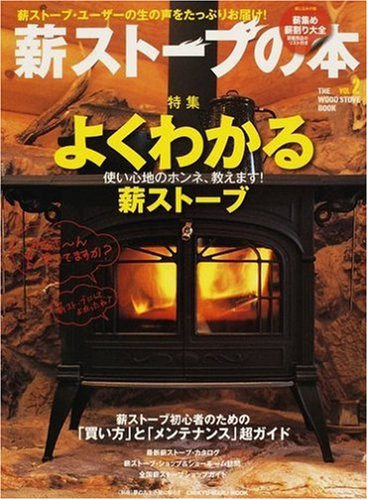 薪ストーブの本 (VOL.2) (CHIKYU-MARU MOOK)