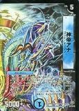 DM32-20 神帝アナ ( レア ) 【 デュエマ 神化編 1弾 エボリューション・サーガ 収録 デュエルマスターズ カード 】DM32-020