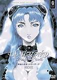 神秘の世界エルハザード OVA DVD_SET