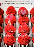 NYスタイルのロマンティック・カップケーキ: 世界でいちばんかわいくてパワフルな「チャプチーノ」のケーキ・レシピ集