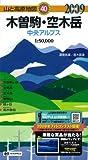 木曽駒・空木岳 2009年版—中央アルプス (山と高原地図 40)